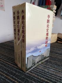 李鹏论宏观经济01