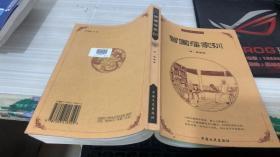 中国古典文化精华:曾国潘家训