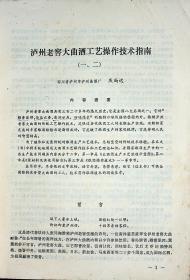 泸州老窑大曲酒艺操作技术指南(1-10、12、13)