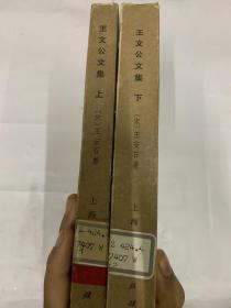 《王文公文集》 上下两全册