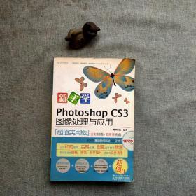 新手学Photoshop CS3图像处理与应用(超值实用版)