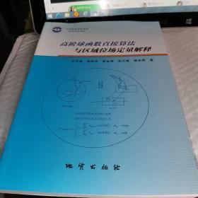 北京大周边地图册 : 京津冀晋辽鲁豫内蒙古