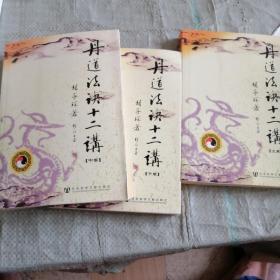 丹道法诀十二讲:道教内丹学和藏传佛教密宗修持法诀全盘揭秘(上中下)
