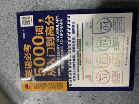 英语必考5000词,从入门到高分