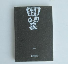 保真!金宇澄签名钤印《回望》茅盾文学奖金宇澄签名钤印/品相全新