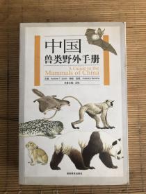 中国兽类野外手册