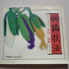 钩编技法:壁挂·饰物——教您手工巧制作系列丛书