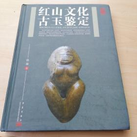 红山文化古玉鉴定