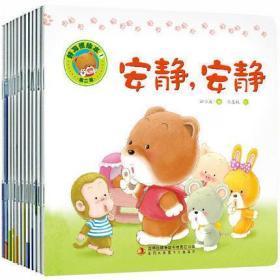 好习惯绘本第二辑 全10册 0-3-6岁小熊宝宝绘本 好习惯养成系列 儿童教养读物 儿童认知绘本图画书 幼儿行为素质培养启蒙认知书