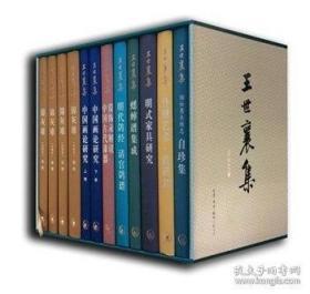 王世襄集(全十二册)(典藏版)