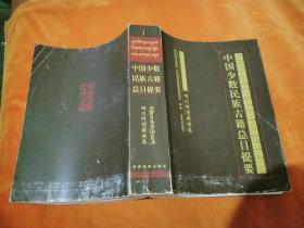 出版社校样本《中国少数民族古籍总目提要》(四川阿坝藏族卷)