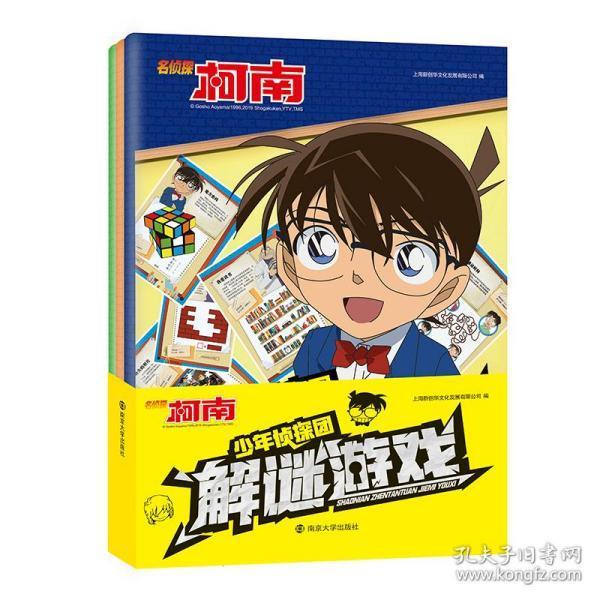 名侦探柯南 少年侦探团解谜游戏(全3册)