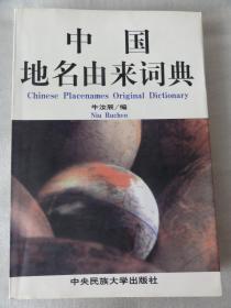 中国地名由来词典
