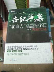 """考古中国·世纪悬案:""""北京人""""头盖骨化石失踪之谜"""