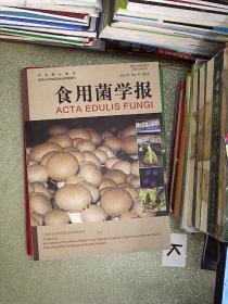 食用菌学报 2012 4
