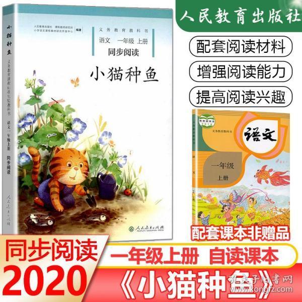 义务教育课程标准实验教科书·小熊过桥:语文同步阅读(一年级上册)