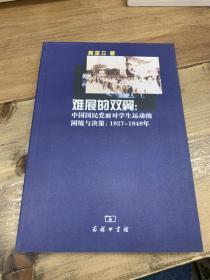 难展的双翼:中国国民党面对学生运动的困境与决策:1927~1949年