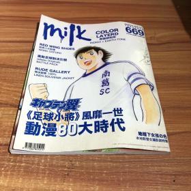 milk669