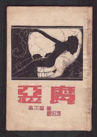 新文学 民国23年 初版 鲁迅译《恶魔》
