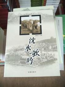 沈阳历史文化丛书 沈水歌吟