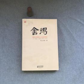 舍得:星云大师的人生经营课..