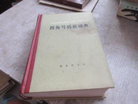 四角号码新词典   库2