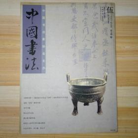 中国书法2003.5