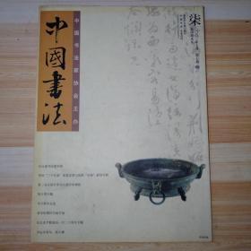 中国书法2003.7
