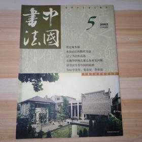 中国书法2002.5