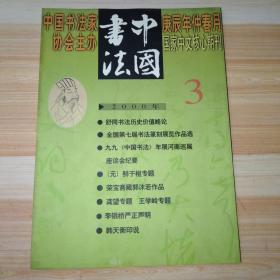 中国书法2000.3