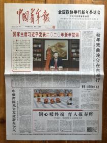 中国青年报,2020年1月1日,新年贺词,冰点周刊。第16486期,今日8版。