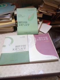 现代中国文化与文学-第3.4.7辑(共3册合售)