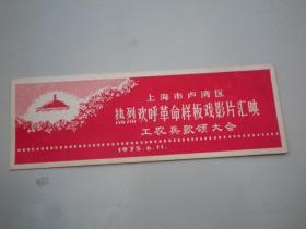 上海市卢湾区热烈欢呼革命样板戏影片汇映工农兵歌颂大会