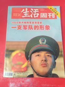 三联生活周刊2007年第28期