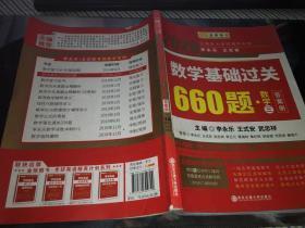 数学基础过关660题(数学3) 李永乐 王式安 武忠祥时代巨流 著