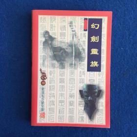 幻剑灵旗  全一册