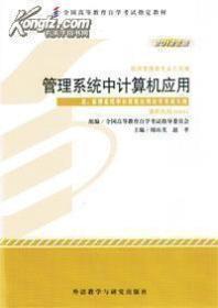 管理系统中计算机应用(2012版)(代码00051)/全国高等教育自学考试指导委员会 组编/外语教学与研究出版社9787513517164