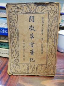 笔记小说丛书     阅微草堂笔记   新文化书社印行民国版