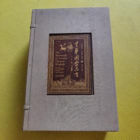 中华国学名言(一函六卷,中英文对照)附收藏证书