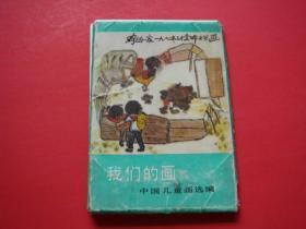 我们的画(中国儿童画选编)
