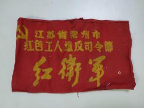 江苏省常州市红色工人造反司令部:红卫军(袖章)(布标)(有党旗图案)(背面有公章)