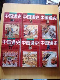 绘画本中国通史