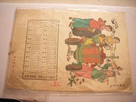 1960年年历-庄家姐妹-群众画报增页-解放初年画