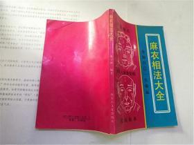 麻衣相法大全 内蒙古文化出版社