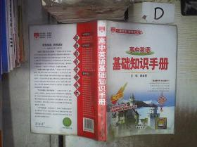高中英语   基础知识手册  第二十三次修订 。、
