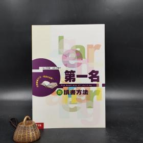台湾联经版  民晶巖 著 陈馨祈 译《第一名的读书方法》(锁线胶订)