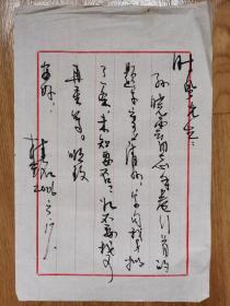张桂铭  毛笔信札一通一页。
