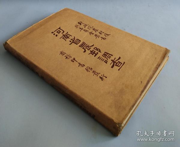 民国23年《河南省农村调查》有河南省全图辉县,许昌县,镇平县地图。大开本精装一册全。