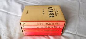 毛泽东选集(1969年,北京外文、日本东方书店联合出版)日文带函套,罕见外销本