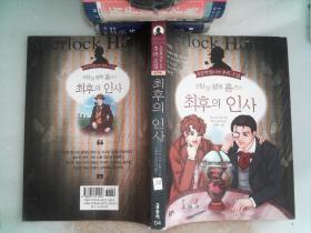 韩文书一本 10